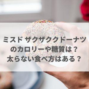 ミスド ザクザククドーナツのカロリーや糖質はいくつ?太らない食べ方はある?