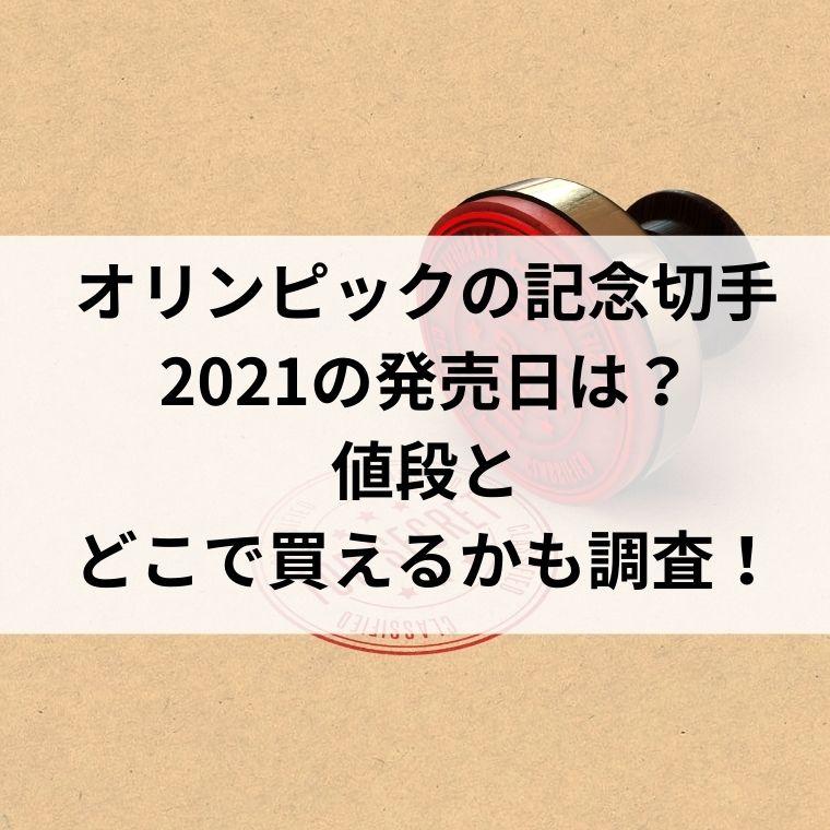 オリンピックの記念切手2021の発売日は?値段とどこで買えるかも調査!