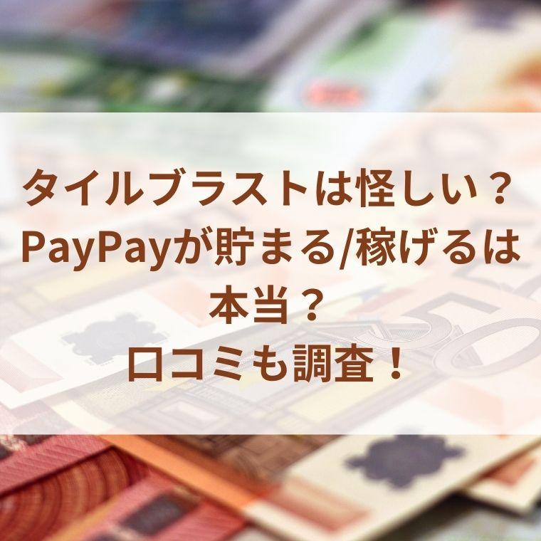 タイルブラストは怪しい?PayPayが貯まる/稼げるは本当?口コミも調査!