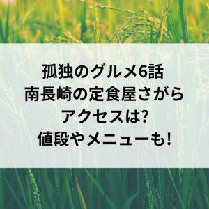 孤独のグルメ6話 南長崎の定食屋さがらのアクセスは?値段やメニューも!