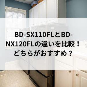 BD-SX110FLとBD-NX120FLの違いを比較!どちらがおすすめ?